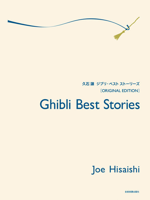 View larger image of Ghibli Best Stories (Joe Hisaishi) - Original Edition, Piano Solo